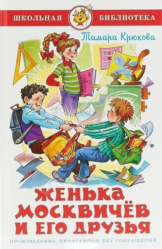 Самовар. Женька Москвичёв и его друзья