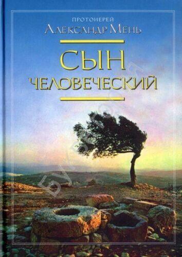 Александр Мень: Сын человеческий