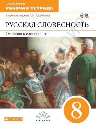 Рабочая тетрадь Русская словесность 8 класс *Вертикаль* Альбеткова Р.И.