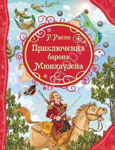 ВЛС. Приключения барона Мюнхаузена