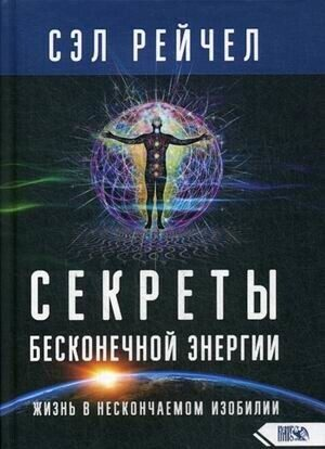 Рейчел Сэл: Секреты бесконечной энергии. Жизнь в нескончаемом изобилии