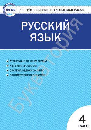 Контрольно-измерительные материалы. Русский язык. 4 класс Яценко И.Ф.