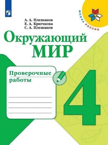 Проверочные работы Окружающий мир 4 класс Плешаков А.А., Плешаков С.А.