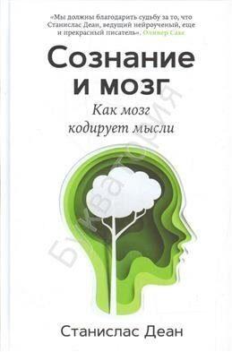 Станислас Деан: Сознание и мозг. Как мозг кодирует мысли