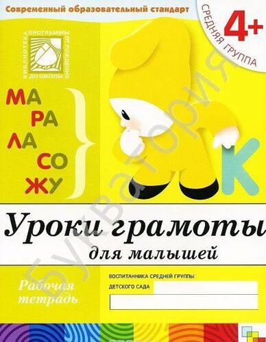 Уроки грамоты для малышей (4+) Средняя группа Рабочая тетрадь Денисова Д., Дорожин Ю.