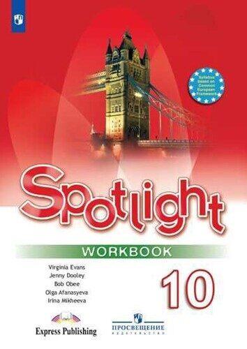 Рабочая тетрадь Английский язык 10 класс \ Spotlight 10: Workbook Афанасьева О.В., Дули Д.