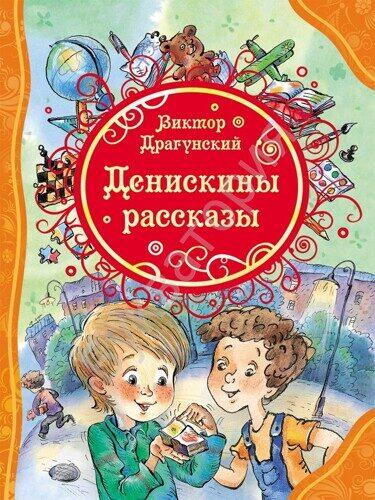 ВЛС. Виктор Драгунский: Денискины рассказы