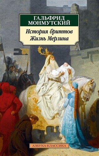 Монмутский Гальфрид: История бриттов. Жизнь Мерлина