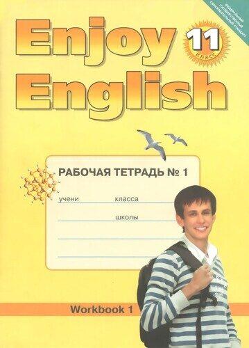 Рабочая тетрадь № 1 Английский с удовольствием 11 класс \ Enjoy English 11: Workbook 1 Биболетова М.З.