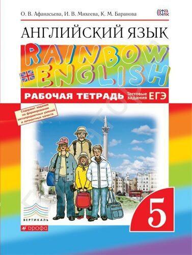 Рабочая тетрадь Английский язык 5 класс \ Rainbow English 5 Вертикаль Афанасьева О.В., Михеева И.В., Баранова К.М.