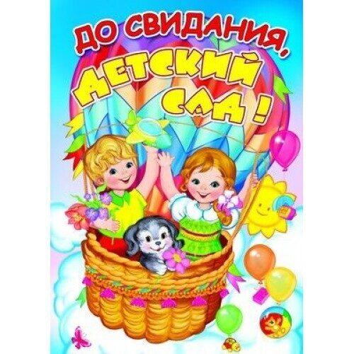 "Плакат ""До свидания, детский сад!"" А2,"
