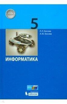 Информатика. 5 класс: учебник / Л.Л. Босова, А.Ю. Босова