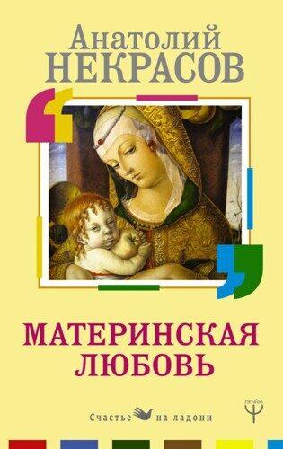 Анатолий Некрасов: Материнская любовь