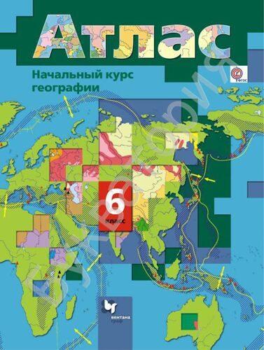 Атлас География 6 класс Начальный курс географии Душина И.В., Летягин А.А.