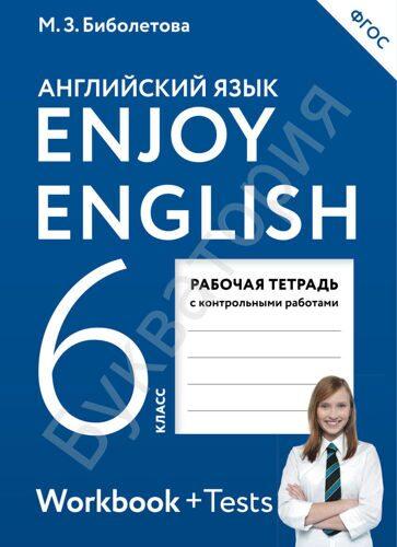 Рабочая тетрадь Английский с удовольствием 6 класс \ Enjoy English 6: Workbook(+ Tests) Биболетова М.З.