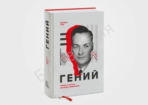 Джеймс Глик: Гений. Жизнь и наука Ричарда Фейнмана