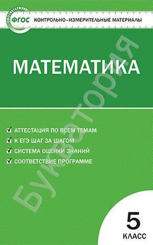 Контрольно-измерительные материалы. Математика. 5 класс Попова Л.П.
