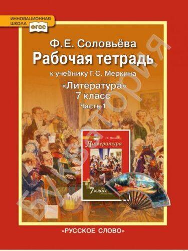 Рабочая тетрадь к учебнику Г.С. Меркина «Литература» 7 класс Часть 1 Соловьева Ф.Е.
