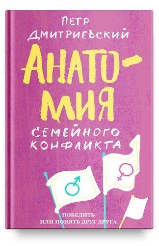 Петр Дмитриевский: Анатомия семейного конфликта. Победить или понять друг друга