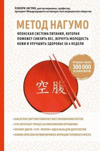 Ёсинори Нагумо: Метод Нагумо. Японская система питания, которая поможет снизить вес