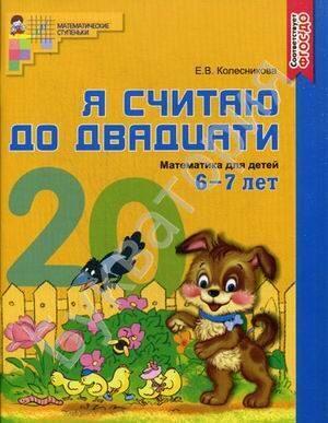 Я считаю до двадцати. Математика для детей 6-7 лет (цветной вариант) Колесникова Е.В.