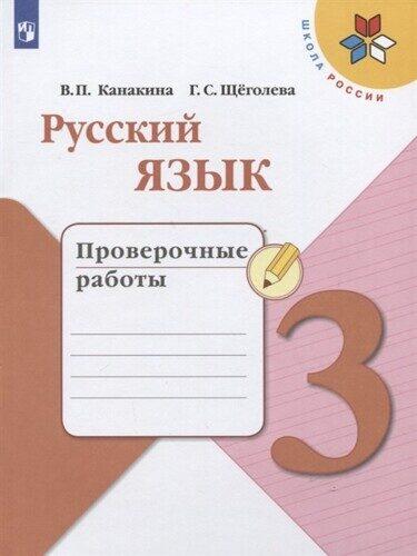 Проверочные работы Русский язык 3 класс Канакина В.П., Щеголева Г.С.