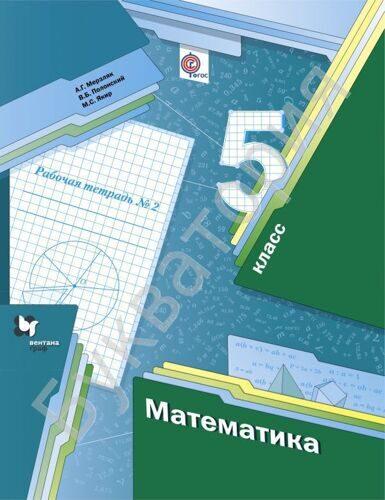 Рабочая тетрадь №2 Математика 5 класс Мерзляк А.Г., Полонский В.Б., Якир М.С.