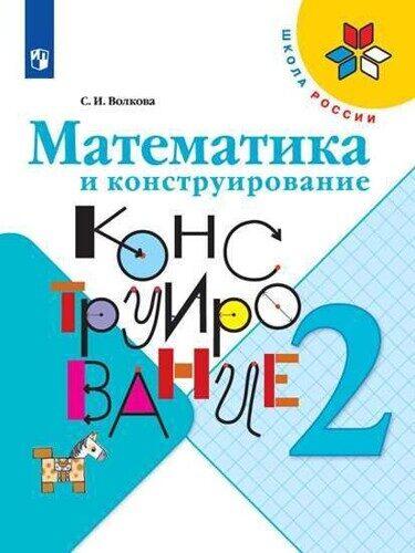Математика и конструирование 2 класс Волкова С.И.