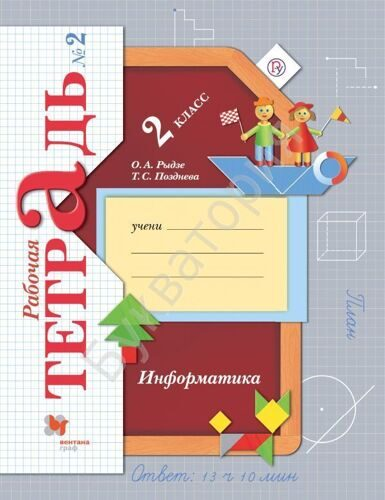 Рабочая тетрадь №2 Информатика 2 класс Рыдзе О.А.