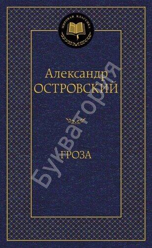 Александр Островский: Гроза