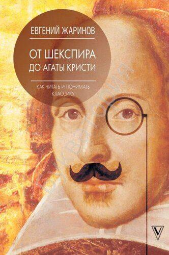 Евгений Жаринов: Как читать и понимать классику. От Шекспира до Агаты Кристи