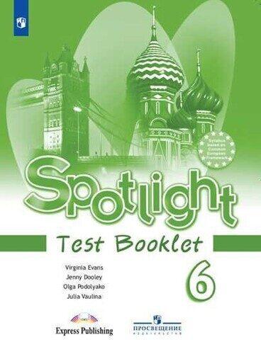 Контрольные задания Английский язык 6 класс \ Spotlight 6: Test Booklet Ваулина Ю.Е., Дули Д.