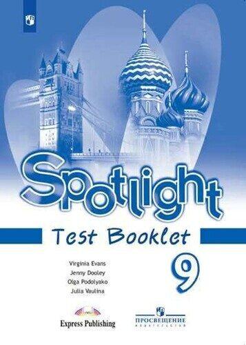 Контрольные задания Английский язык 9 класс \ Spotlight 9: Test Booklet Ваулина Ю.Е., Дули Д.