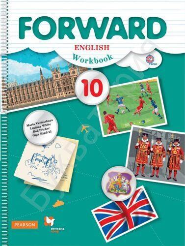 Рабочая тетрадь Английский язык 10 класс \ Forward English 10: Activity Book Вербицкая М.В.