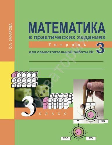 Математика в практических заданиях. 3 класс. Тетрадь №3 для самостоятельной работы ФГОС Захарова О.А.