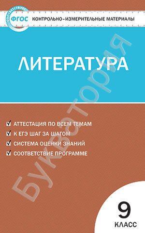 Контрольно-измерительные материалы. Литература. 9 класс Егорова Н. В.