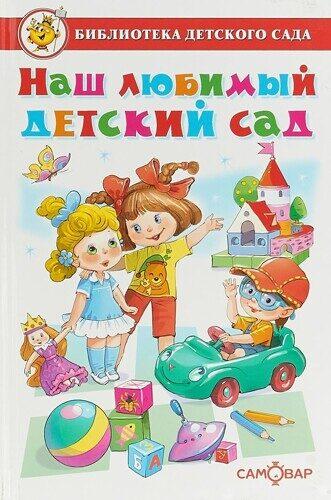 Самовар. Наш любимый детский сад. Сборник произведений для детей дошкольного возраста