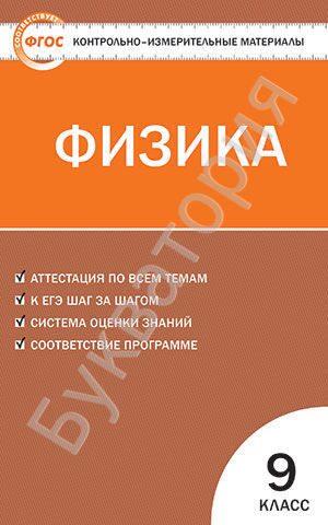 Контрольно-измерительные материалы. Физика. 9 класс Лозовенко С.В.