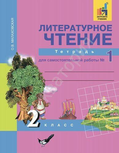Литературное чтение 2 класс. Тетрадь №1 для самостоятельной работы Малаховская О.В.
