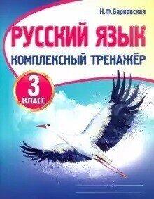 Русский язык. 3 класс. Комплексный тренажер. Барковская Н.Ф.