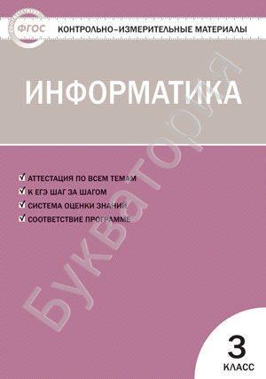 Контрольно-измерительные материалы. Информатика. 3 класс Масленикова О.Н.