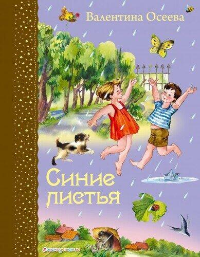 Валентина Осеева: Синие листья