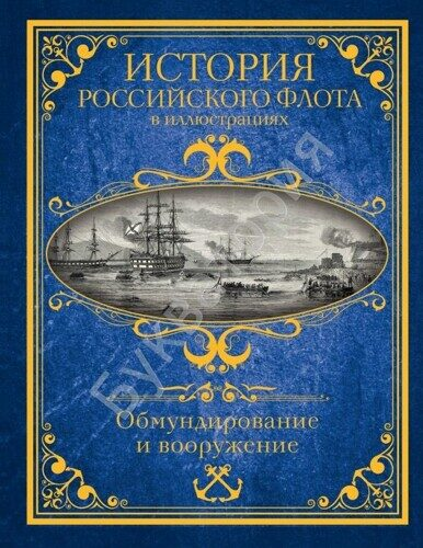 Веселаго, Белавенец, Беклемишев: История российского флота в иллюстрациях. Обмундирование и вооружение