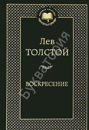 Лев Толстой: Воскресение