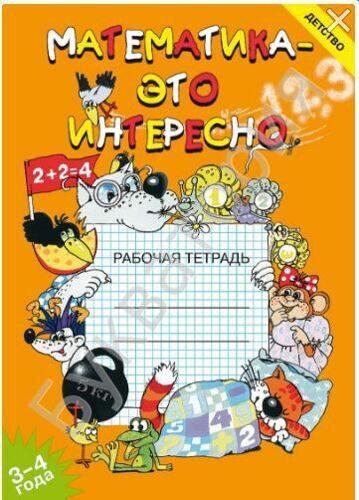 Математика - это интересно 3-4 года Рабочая тетрадь ФГОС Чеплашкина И.Н., Михайлова З.А.
