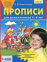 Прописи для дошкольников 5-6 лет Колесникова Е.В.