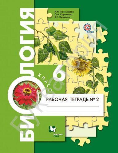 Рабочая тетрадь №2 Биология 6 класс Пономарева И.Н., Корнилова О.А., Кучменко В.С.