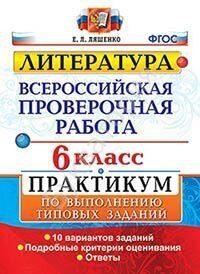 ВПР Литература 6 класс 10 вариантов заданий. Практикум по выполнению типовых заданий. ФГОС. Ляшенко Е.Л. (Экзамен)