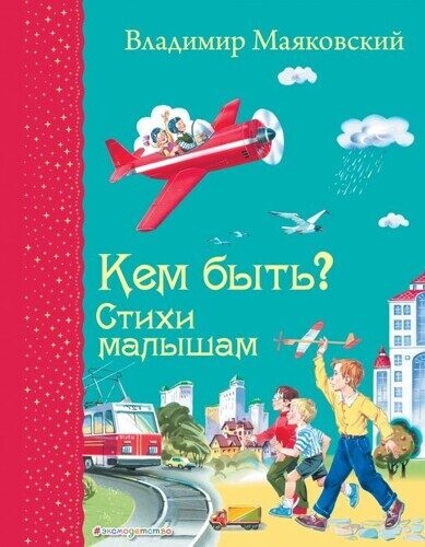 Владимир Маяковский: Кем быть? Стихи малышам