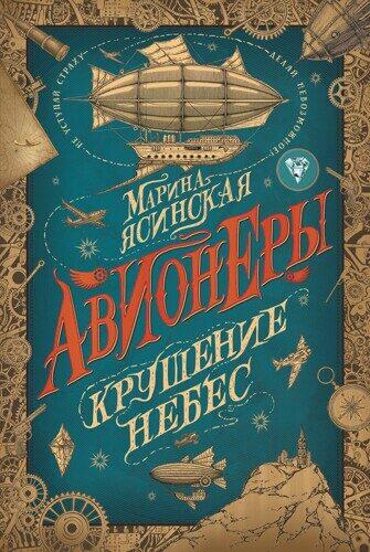 Марина Ясинская: Авионеры. Крушение небес. Книга 2